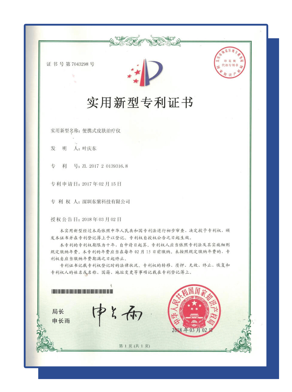 Product Patent (1)