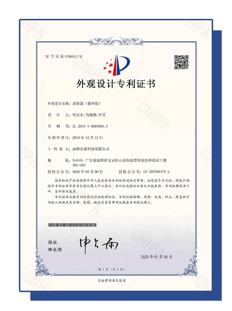 Product Patent (10)