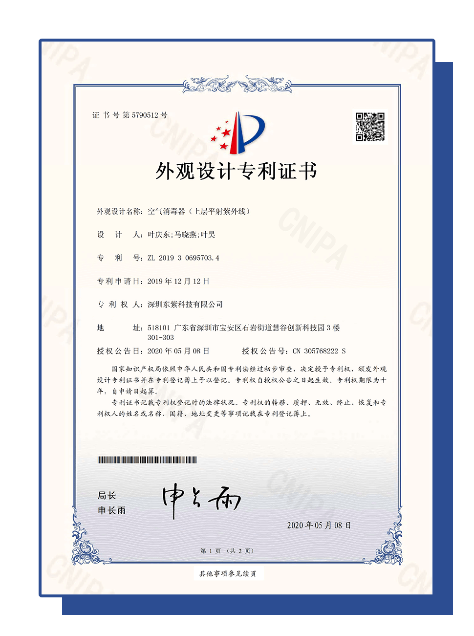 Product Patent (12)