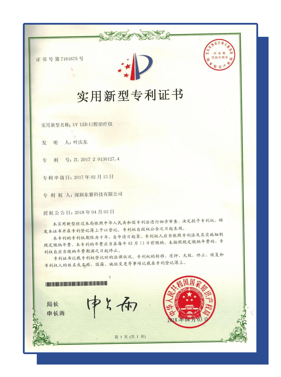 Product Patent (2)